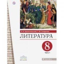 Литература. 8 класс. Учебник. В 2-х частях. Часть 1. ФГОС