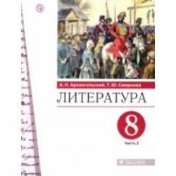 Литература. 8 класс. Учебник. В 2-х частях. Часть 2. ФГОС