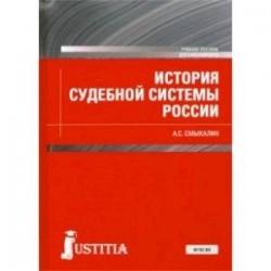 История судебной системы России. Учебное пособие
