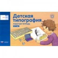 Речь плюс. Детская типография. Рабочая тетрадь. 4-7 лет