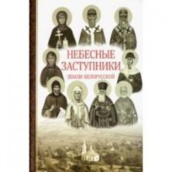 Небесные заступники земли Белорусской