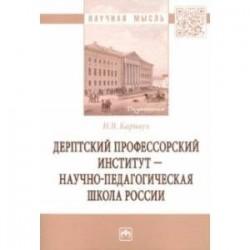 Дерптский Профессорский институт - научно-педагогическая школа России