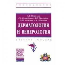 Дерматология и венерология. Учебное пособие
