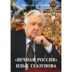 «Вечная Россия» Ильи Глазунова