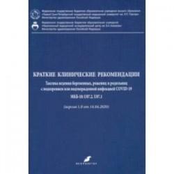 Краткие клинические рекомендации. Тактика ведения беременных, рожениц и родильниц с подозр. COVID-19
