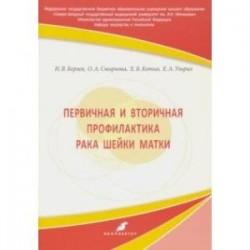 Первичная и вторичная профилактика рака шейки матки. Учебное пособие