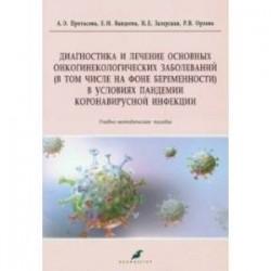 Диагностика и лечение основных онкогинекологических заболеваний (в том числе на фоне беременности)