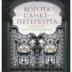 Ворота Санкт-Петербурга