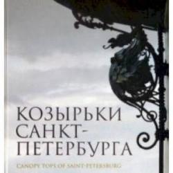 Козырьки Санкт-Петербурга