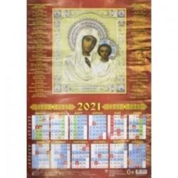 Календарь настенный на 2021 год 'Образ Пресвятой Богородицы Казанская' (90102)