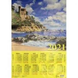 Календарь на 2021 год 'Пейзаж с замком на морском берегу' (90113)