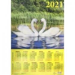 Календарь настенный на 2021 год 'Пара лебедей' (90115)