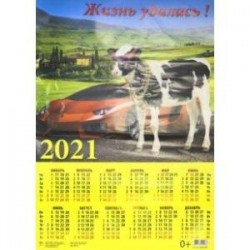 Календарь на 2021 год 'Год быка. Жизнь удалась!' (90121)