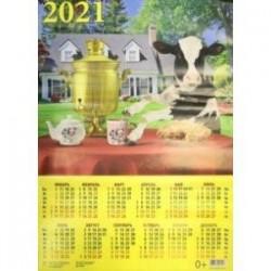 Календарь настенный на 2021 год 'Год быка. Приятное чаепитие' (90125)