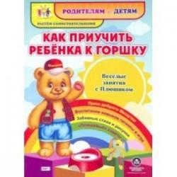 Как приучить ребенка к горшку. Веселые занятия с Плюшиком. Уроки доброго Мишутки, воспитание н.ФГОС