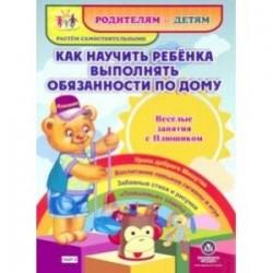 Как научить ребенка выполнять обязанности по дому. Веселые занятия с Плюшиком. Уроки доброго М.ФГОС