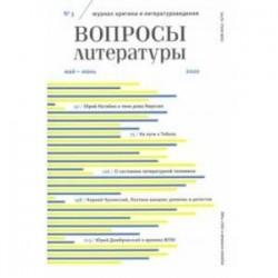 Журнал 'Вопросы литературы' № 3. 2020