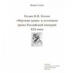 Поэма Н.В. Гоголя «Мёртвые души» и уголовное право Российской империи XIX века