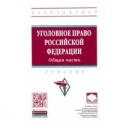 Уголовное право Российской Федерации. Общая часть. Учебник
