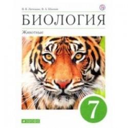 Биология. 7 класс. Животные. Учебное пособие