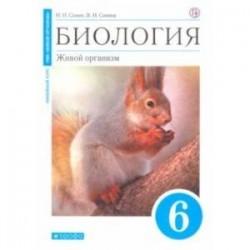 Биология. Живой организм. 6 класс. Учебное пособие