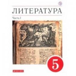 Литература. 5 класс. Учебное пособие. В 2-х частях. Часть 1