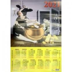 Календарь настенный на 2021 год 'Год быка. Отличный год' (90128)