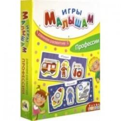Игры малышам 'Профессии' (3877)