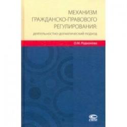 Механизм гражданско-правового регулирования: деятельностно-догматический подход