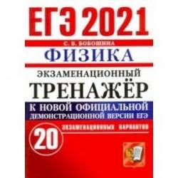 ЕГЭ-2021 Физика. Экзаменационный тренажер. 20 вариантов