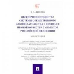 Обеспечение единства системы отечественного законодательства в процессе правотворчества субъектов РФ