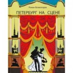 Петербург на сцене