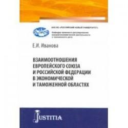 Взаимоотношения Европейского союза и Российской Федерации в экономической и таможенной областях