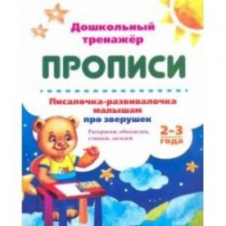 Писалочка-развивалочка малышам про зверушек. 2-3 года. Раскраски, обводки, стишки, загадки