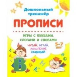 Прописи. Игры с буквами, слогами и словами. Для детей от 5 лет. Читай, играй, мышление развивай