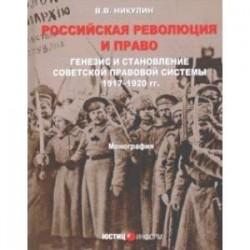Российская революция и право. Генезис и становление советской правовой системы 197-1920 гг.