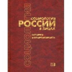 Социология России в лицах. История и современность. Энциклопедическое издание