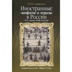 Иностранные «памфлеты» и «курьезы» в России XVI – начала XVIII столетия