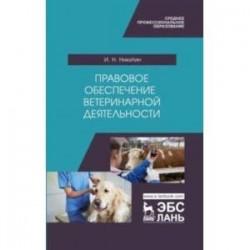 Правовое обеспечение ветеринарной деятельности. Учебник