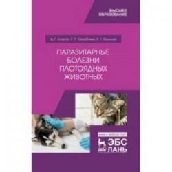 Паразитарные болезни плотоядных животных. Учебное пособие