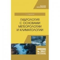 Гидрология с основами метеорологии и климатологии. Учебное пособие