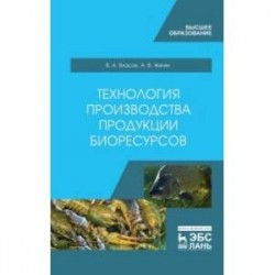 Технология производства продукции биоресурсов. Учебное пособие