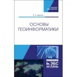 Основы геоинформатики. Учебник