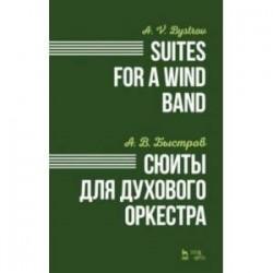 Сюиты для духового оркестра. Ноты