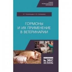 Гормоны и их применение в ветеринарии. Учебное пособие