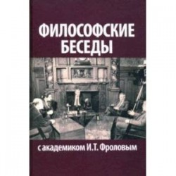 Философские беседы с академиком И.Т. Фроловым
