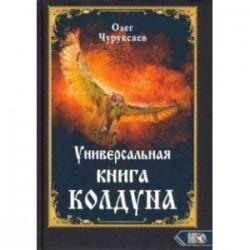Универсальная книга Колдуна