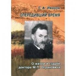 Опередивший время. О жизни и судьбе доктора М.П. Ограновича (1848-1904)