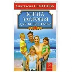 Книга здоровья для всей семьи