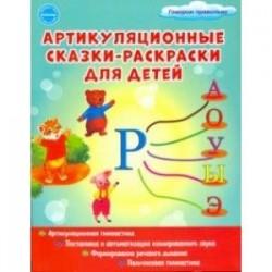 Артикуляционные сказки-раскраски для детей. Звук 'Р'